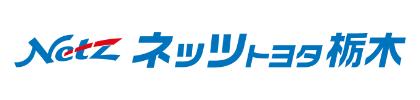 ネッツトヨタ栃木