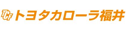 トヨタカローラ福井